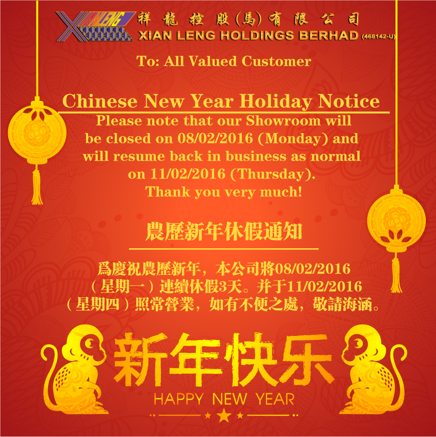 2016-holiday-notice